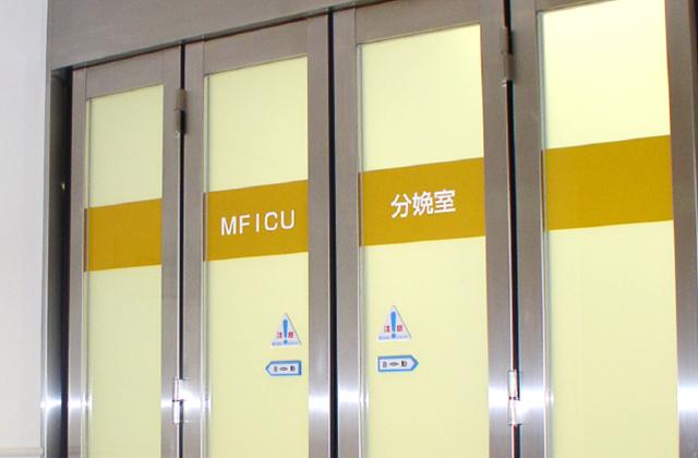 MFICU(産科部門)