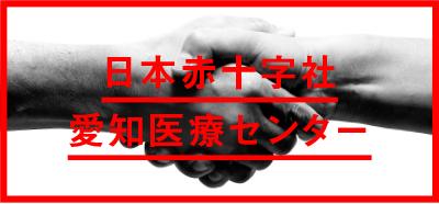 日本赤十字社 愛知医療センター